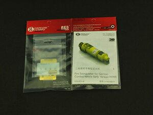 1/35 WII独 車載消火器セット(初期型) 【G35-023】 オレンジホビー