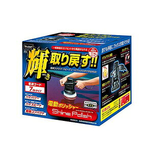 P173 プロスタッフ 電動ポリッシャー シャインポリッシュ AC100V コード長7m PROSTAFF