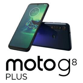 PAGE0013JP Motorola(モトローラ) moto g8 plus コズミックブルー [6.3インチ / メモリ 4GB / ストレージ 64GB]