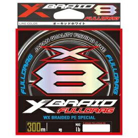 エックスブレイド フルドラグ X8 300m(6ゴウ/100lb) X-BRAID エックスブレイド フルドラグ X8 300m(6号/100lb) XBRAID FULLDRAG X8 PEライン