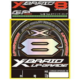 エックスブレイド アップグレード X8 200m(2ゴウ/40lb) X-BRAID エックスブレイド アップグレード X8 200m(2号/40lb) XBRAID UPGRADE X8 PEライン