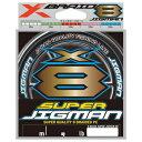 エックスブレイド スーパージグマン X8 600m(1ゴウ/20lb) X-BRAID エックスブレイド スーパージグマン X8 600m(1号/20…