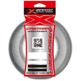 エックスブレイド キャストマンアブソーバー 30m(70ゴウ/230lb) X-BRAID エックスブレイド キャストマンアブソーバー 30m(70号/230lb) XBRAID CASTMAN ABSORBER ナイロンライン