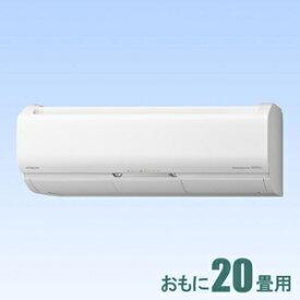 RAS-X63K2S-W 日立 【標準工事セットエアコン】(24000円分工事費込)ステンレス・クリーン 白くまくん おもに20畳用 (冷房:17〜26畳/暖房:16〜20畳) プレミアムXシリーズ 電源200V スターホワイト [RASX63K2SWセ]