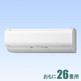 RAS-X80K2S-W 日立 【標準工事セットエアコン】(24000円分工事費込)ステンレス・クリーン 白くまくん おもに26畳用 (冷房:22〜33畳/暖房:21〜26畳) プレミアムXシリーズ 電源200V スターホワイト [RASX80K2SWセ]
