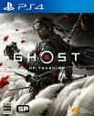 【封入特典付】【PS4】Ghost of Tsushima ソニー・インタラクティブエンタテインメント [PCJS-66070 PS4 ゴーストオブ…