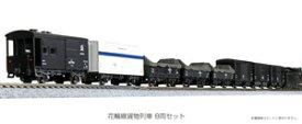 [鉄道模型]カトー (Nゲージ) 10-1599 花輪線貨物列車 8両セット【特別企画品】