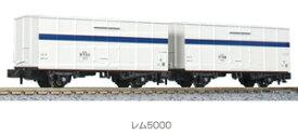 [鉄道模型]カトー (Nゲージ) 8084 レム5000(2両入)