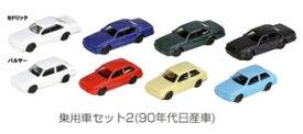 [鉄道模型]カトー (Nゲージ) 23-520 乗用車セット2(90年代日産車) 8台入
