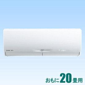 MSZ-X6320S-W 三菱 【標準工事セットエアコン】(24000円分工事費込) 霧ヶ峰 おもに20畳用 (冷房:17〜26畳/暖房:16〜20畳) Xシリーズ 電源200V (ピュアホワイト) [MSZX6320SWセ]