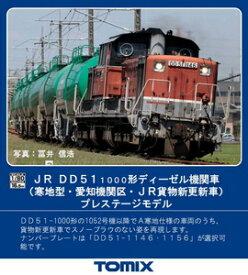 [鉄道模型]トミックス (HO) HO-237 JR DD51 1000形ディーゼル機関車(寒地型・愛知機関区・JR貨物新更新車)プレステージモデル
