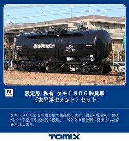 [鉄道模型]トミックス (Nゲージ) 97926 私有 タキ1900形貨車(太平洋セメント)セット(10両)【限定品】