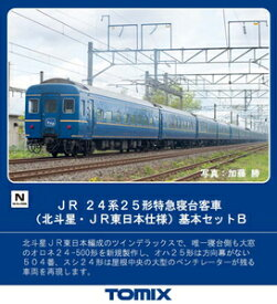 [鉄道模型]トミックス (Nゲージ) 98704 JR 24系25形特急寝台客車(北斗星・JR東日本仕様)基本セットB(7両)