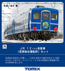 [鉄道模型]トミックス (Nゲージ) 98705 JR 12 100系客車(宮原総合運転所)セット(6両)