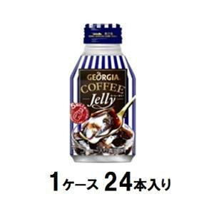ジョージア コーヒーゼリー 260ml(1ケース24本入) コカ・コーラ G コ-ヒ-ゼリ- 260GX24