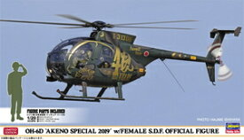 """1/48 OH-6D """"明野スペシャル2019"""" w/女性自衛官 フィギュア【07488】 ハセガワ"""