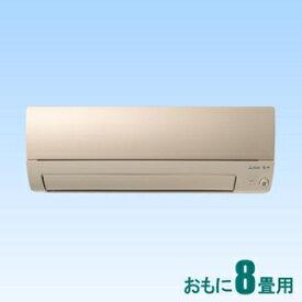 MSZ-S2520-N 三菱 【標準工事セットエアコン】(10000円分工事費込)霧ヶ峰 おもに8畳用 (冷房:7〜10畳/暖房:6〜8畳) Sシリーズ (シャンパンゴールド) [MSZS2520Nセ]