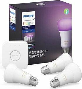 PLH27CS フィリップス LED電球 レフ形 800lm(フルカラー)【電球×3個、ブリッジセット】 Philips Hue フルカラー スターターセット [PLH27CS]