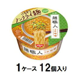 日清麺職人 味噌 96g(1ケース12個入) 日清食品 ニツシンメンシヨクニンミソ96GX12