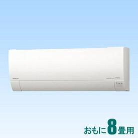 RAS-G25K-W 日立 【標準工事セットエアコン】(10000円分工事費込) 白くまくん おもに8畳用 (冷房:7〜10畳/暖房:6〜8畳) Gシリーズ (スターホワイト) [RASG25KWセ]