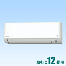 AN-36XFS-W ダイキン 【標準工事セットエアコン】(10000円分工事費込) おもに12畳用 (冷房:10〜15畳/暖房:9〜12畳) Fシリーズ(ホワイト) [AN36XFSWセ]