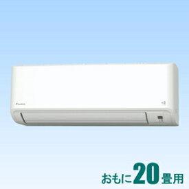 AN-63XFP-W ダイキン 【標準工事セットエアコン】(24000円分工事費込) おもに20畳用 (冷房:17〜26畳/暖房:16〜20畳) Fシリーズ 電源200V (ホワイト) [AN63XFPWセ]