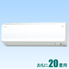 AN-63XCP-W ダイキン 【標準工事セットエアコン】(24000円分工事費込) おもに20畳用 (冷房:17〜26畳/暖房:16〜20畳) Cシリーズ 電源200V (ホワイト) [AN63XCPWセ]