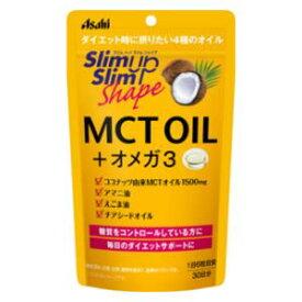 スリムアップスリムシェイプ MCT OIL+オメガ3(30日分)180粒 アサヒグループ食品 SUSシエイプMCオメガ3 180T