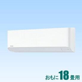 RAS-G566D-W 東芝 【標準工事セットエアコン】(18000円分工事費込) おもに18畳用 (冷房:15〜23畳/暖房:15〜18畳) Dシリーズ 電源200V (ホワイト) [RASG566DWセ]