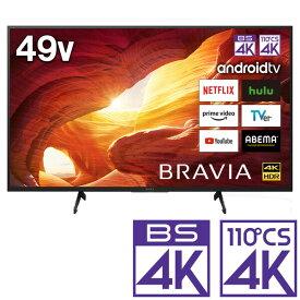 (標準設置料込_Aエリアのみ)テレビ 49型 KJ-49X8000H ソニー 49型地上・BS・110度CSデジタル4Kチューナー内蔵 LED液晶テレビ (別売USB HDD録画対応)Android TV 機能搭載BRAVIA X8000Hシリーズ