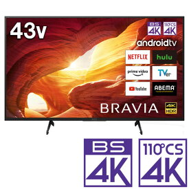 (標準設置料込_Aエリアのみ)テレビ 43型 KJ-43X8000H ソニー 43型地上・BS・110度CSデジタル4Kチューナー内蔵 LED液晶テレビ (別売USB HDD録画対応)Android TV 機能搭載BRAVIA X8000Hシリーズ