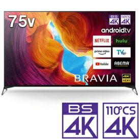 (標準設置料込_Aエリアのみ)テレビ 75型 KJ-75X9500H ソニー 75型地上・BS・110度CSデジタル4Kチューナー内蔵 LED液晶テレビ (別売USB HDD録画対応)Android TV 機能搭載BRAVIA X9500Hシリーズ