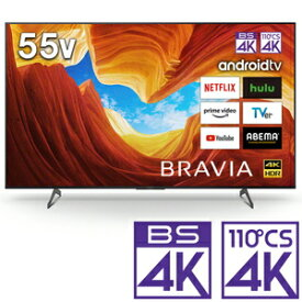 (標準設置料込_Aエリアのみ)テレビ 55型 KJ-55X8550H ソニー 55型地上・BS・110度CSデジタル4Kチューナー内蔵 LED液晶テレビ (別売USB HDD録画対応)Android TV 機能搭載BRAVIA X8550Hシリーズ