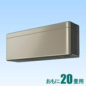AN-63XSP-N ダイキン 【標準工事セットエアコン】(24000円分工事費込)risora おもに20畳用 (冷房:17〜26畳/暖房:16〜20畳) Sシリーズ 電源200V (ツイルゴールド) [AN63XSPNセ]