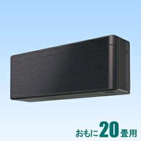 AN-63XSP-K ダイキン 【標準工事セットエアコン】(24000円分工事費込)risora おもに20畳用 (冷房:17〜26畳/暖房:16〜20畳) Sシリーズ 電源200V (ブラックウッド) [AN63XSPKセ]