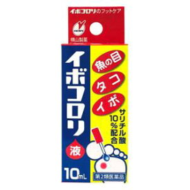 【第2類医薬品】イボコロリ 10ml 横山製薬 イボコロリ 10ML [イボコロリ10ML]【返品種別B】