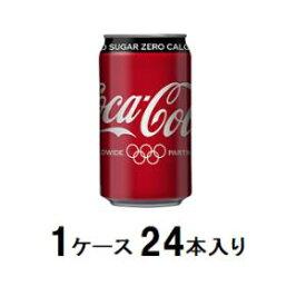 コカ・コーラ ゼロ 350ml(1ケース24本入) コカ・コーラ コカ・コ-ラゼロ 350Gカン