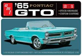 1/25 1965 ポンティアックGTO(2in1)【AMT1191】 AMT