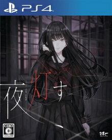 【PS4】夜、灯す 日本一ソフトウェア [PLJM-16633 PS4 ヨルトモス]