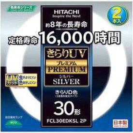 FCL30EDKSLA2P 日立 30形丸型蛍光灯・きらりD色(昼光色)【2本入】 HITACHI [FCL30EDKSLA2P]