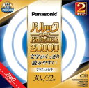 FCL3032EDWMF2C2K パナソニック 30形+32形丸型蛍光灯・クール色(昼光色・文字くっきり光) Panasonic パルック20000 …