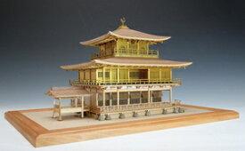 1/75 木製模型 鹿苑寺 金閣 ゴールド仕様 木製組立キット ウッディジョー