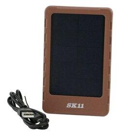SSC-5000LI-BN SK11 ソーラーチャージャー 3.7V 5000mAh(ブラウン) 藤原産業 モバイルバッテリー [SSC5000LIBN]