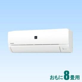 AY-L25N-W シャープ 【2020年モデル】【標準工事セットエアコン】(10000円分工事費込)プラズマクラスター7000搭載 おもに8畳用 (冷房:7〜10畳/暖房:6〜8畳) L-Nシリーズ (ホワイト系) [AYL25NWセ]