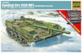 1/35 スウェーデン陸軍 Strv 103B MBT 組立式履帯付属【MCT0918】 モノクローム