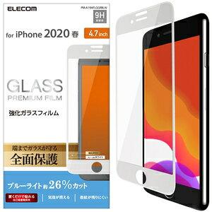 PM-A19AFLGGRBLW エレコム iPhone SE(第2世代)/8/7/6s/6用 フルカバーガラスフィルム ブルーライトカット(ホワイト)