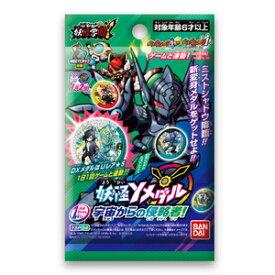 【1パック】妖怪Yメダル 宇宙からの侵略者! バンダイ