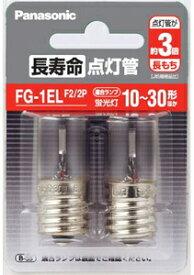 FG1ELF22P パナソニック 長寿命点灯管 FG-1EL【2個入】 Panasonic [FG1ELF22P]