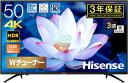 (標準設置料込_Aエリアのみ)50F68E ハイセンス 50型地上・BS・110度CSデジタル 4K対応 LED液晶テレビ (別売USB HDD…