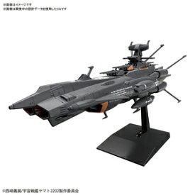 メカコレクション 自律無人戦闘艦BBB アンドロメダブラック(宇宙戦艦ヤマト2202 愛の戦士たち) バンダイスピリッツ